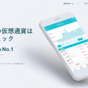 Coincheckコインチェックの口座開設方法と取引方法!! Stellar(XLM)上場!! | 国内仮想通貨取引所