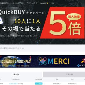 海外仮想通貨取引所CROSSexchangeのQuickBUYで10人に1人購入数量の5倍の当たり!!