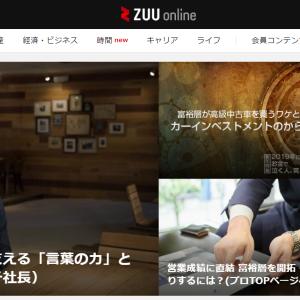 【ニュース】「クラウドポート」から「ZUU funding」へ