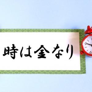 「Time is money(時は金なり)」の語源とは?最も重要なのは?
