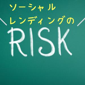 【初心者用心】ソーシャルレンディングの3つのリスクと対策
