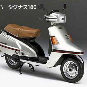 【自己満足的回想】高速道路も走れる軽量スクーター「ヤマハ シグナス180」