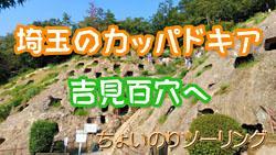 埼玉のカッパドギア『吉見百穴』穴場的スポットへ【モトブログ】