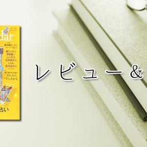 【マイカレンダー2020年秋号 まるごど1冊、タロット占い】レビュー&感想