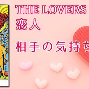 6.THE LOVERS/恋人たちのタロットカード【相手の気持ち】