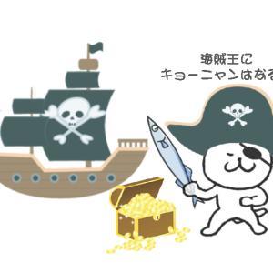 アタフタ狼狽しないために必要なコトは●●??『海賊王キョーニャン』