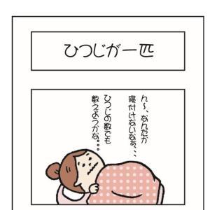 ドデモエー4コマ「ひつじが一匹」