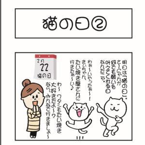 ドデモエー4コマ「猫の日②」