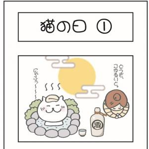 ドデモエー4コマ「猫の日①」
