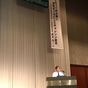 第27回福岡県中小企業経営者フォーラムに参加しました。