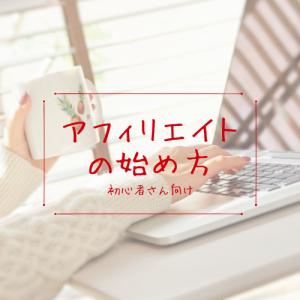 アフィリエイトの始め方・流れを徹底解説!~ブログ構築・ASP登録~