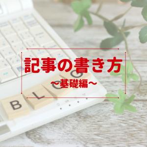 ブログの記事の書き方を解説!~基礎編~