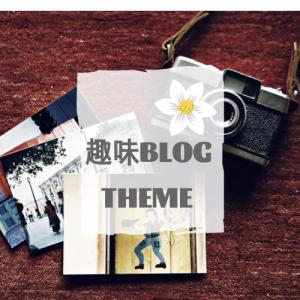 趣味ブログで継続的に不労所得をゲットするためのテーマの選び方