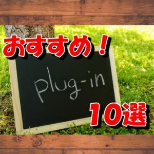 ワードプレスブログのおすすめプラグイン10選!初心者必見!