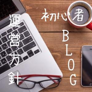 初心者さんのブログの運営方針の決め方を徹底解説!