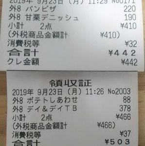 買い物日記 9/23 食費 945円 ペット費 1,058円 日用品 540円 通信費 486円