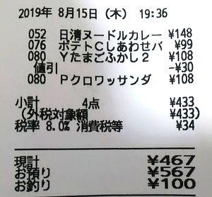 買い物日記 8/15 食費 1,057円