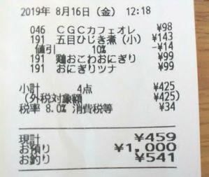 買い物日記 8/16 食費 761円 交通費 330円