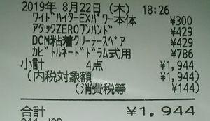 買い物日記 8/22 食費 869円 日用品 1,944円