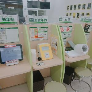無料で血圧や脳年齢、握力まで測定できる!『スギ薬局』店舗レポート