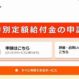 【新型コロナ】足立区10万円の定額給付金~応募方法・申請期間・期限~
