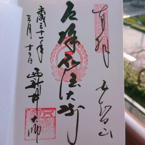 【写真多数!】西新井大師の御朱印や現地の様子レポート