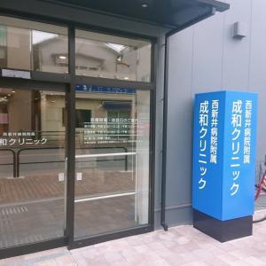 【総合病院】西新井病院附属「成和クリニック」