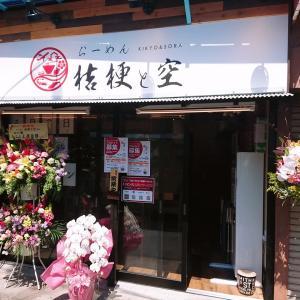 西新井にあるラーメン屋「桔梗と空」に行ってきた。店舗レポート・感想まとめ
