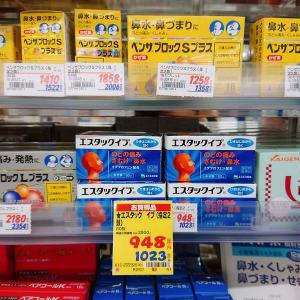 市販薬、家庭用医薬品が安いお店はどこ?