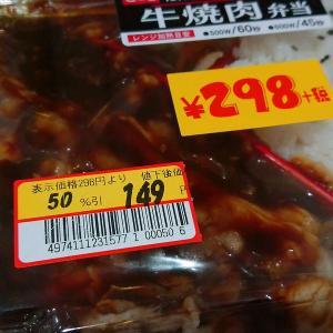 弁当が100円代!?伊興・竹ノ塚駅周辺で激安弁当をゲットする方法