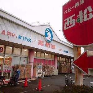 【店舗レポート】ベビー用品・子ども服「西松屋」