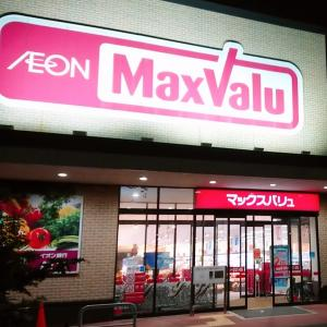 半額安売りも!マックスバリュー(Max Valu)お得な支払方法&店舗レポート