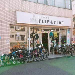 親切で明るい対応が評判!北千住駅近くの自転車屋さん『FLIP&FLOP』店舗の様子レポート