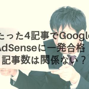 たった4記事で Google AdSenseに一発合格!〜通過時と通過後の状況〜