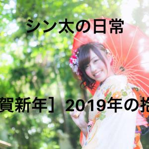 【謹賀新年】2019年の抱負を語ってみた!!