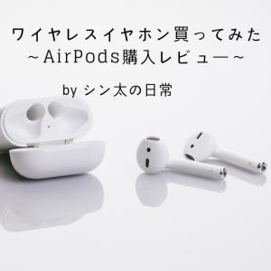 【ワイヤレスイヤホン】AirPods購入しました!開封記事・感想など【レビュー】