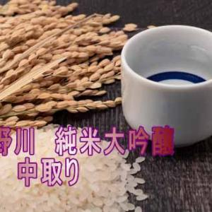 【日本酒情報】楯野川 純米大吟醸 中取り 楯の川酒造