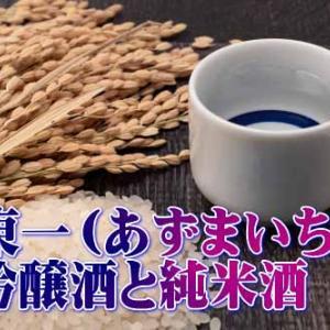 【日本酒情報】東一(あずまいち) 吟醸と純米酒 五町田酒造