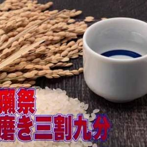 【日本酒情報】獺祭 純米大吟醸 磨き三割九分 旭酒造(山口県)