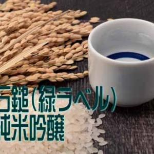 【日本酒情報】石鎚(緑ラベル) 純米吟醸 石鎚酒造(愛媛県)