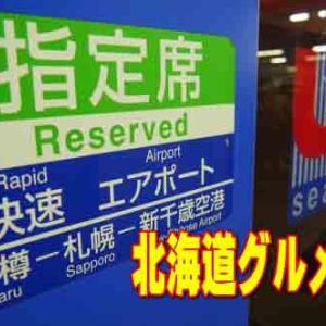 【北海道グルメ情報】北海道の玄関口、新千歳空港には旅人をうならせる食べ物がいっぱい。