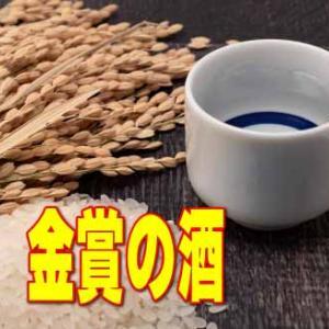【日本酒情報】金賞の酒 純米吟醸生貯蔵 日本清酒株式会社(北海道)