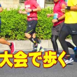 【ハーフマラソン攻略】歩いてよし!高低差のあるハードなコースも負荷軽減して気持ちよく運動継続しよう!