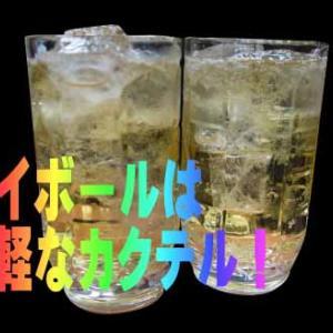 夏のアルコール飲料はこれで決まり!コストパフォーマンス最高のシュワシュワハイボール。