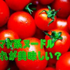 【トマトテイストヌードル】後発「イタリアントマト」「メキシカンタコス」は、定番のチリトマトヌードルを超えるのか?