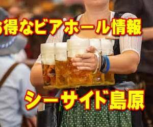 【長崎グルメ情報】島原シーサイドホテルのビアバイキングは、お得でおいしさいっぱい。