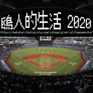 【鴎人的生活2020 シーズン前編#6】ゆめは つづく【2/20 対サムスン】