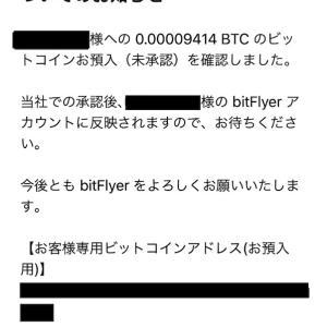 利益100円相当のビットコインww