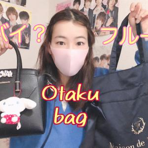 YouTube動画、更新!ヲタ活バッグの中身紹介再アップロード版