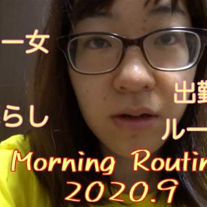YouTube動画、更新。出勤日のモーニングルーティン。